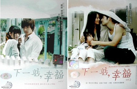 autumn-s-concerto-taiwanese-drama-dvd-good-english-sub-90ad9